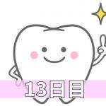 ホームホワイトニング13日目(※画像あり)