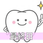 ホームホワイトニング14日目(※ビフォーアフター画像あり)
