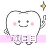 ホームホワイトニング10日目(※画像あり)