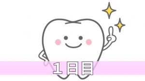 ホワイトニング日記【初日】アイキャッチ