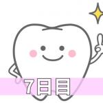 ホームホワイトニング7日目(※画像あり)