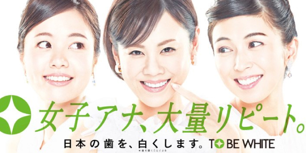 TO BE WHITE(トゥービーホワイト)は女子アナ御用達ホワイトニング歯磨き粉