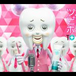 トゥービーホワイトの口コミまとめ【2018年最新版】