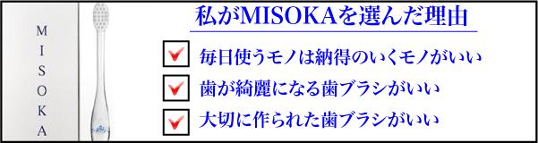 MISOKAヘッダー
