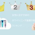 女性におすすめのホワイトニング効果のある歯磨き粉ランキングアイキャッチ