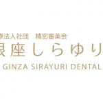 銀座しらゆり歯科の口コミまとめ【2018年最新版】