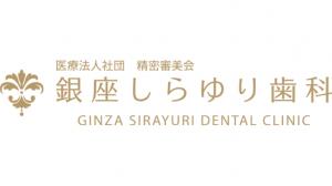 銀座しらゆり歯科の口コミ