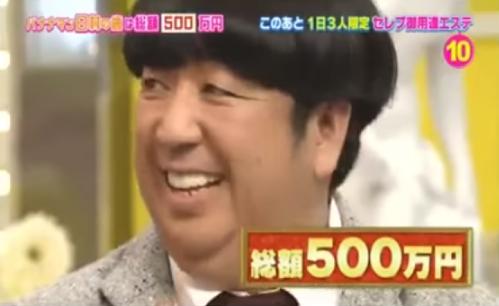 バナナマン日村勇紀さんのインプラント治療費は500万円