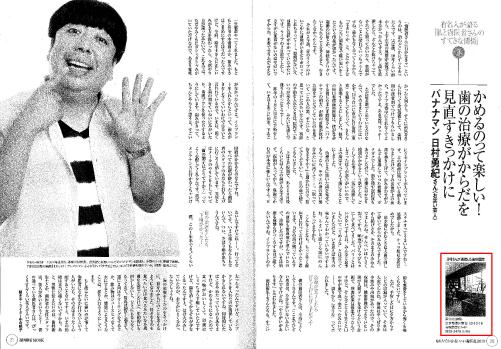 日村勇紀さんがお世話になった歯医者はKU歯科青山院