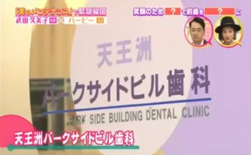武田久美子行きつけの歯医者『天王洲パークサイドビル歯科』